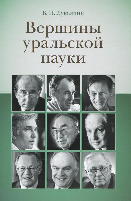 В. П. Лукьянин Вершины уральской науки кинг стивен история лизи