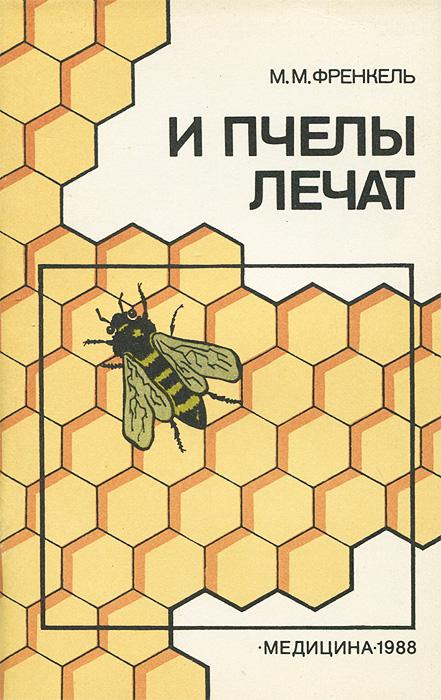 Скачать И пчелы лечат быстро