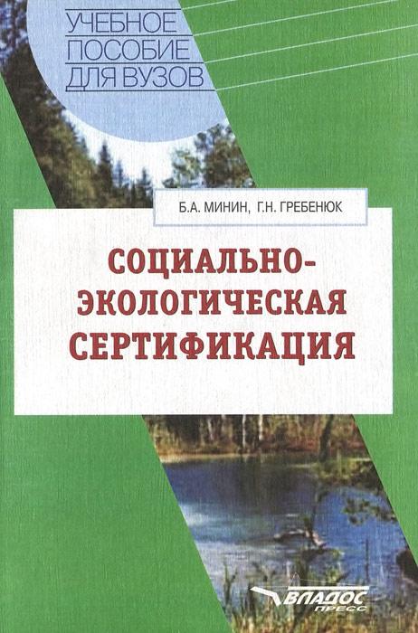 Социально-экологическая сертификация