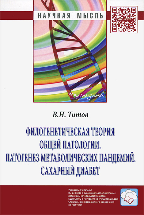 Филогенетическая теория общей патологии. Патогенез метаболических пандемий. Сахарный диабет