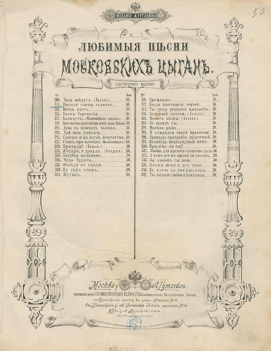 Внемля песне соловьяSPONGE 030Вашему вниманию предлагаются ноты романса конца XIX века Внемля песне соловья для голоса и фортепиано. На обложке присутствуют владельческие пометки карандашом и штамп книжного магазина.