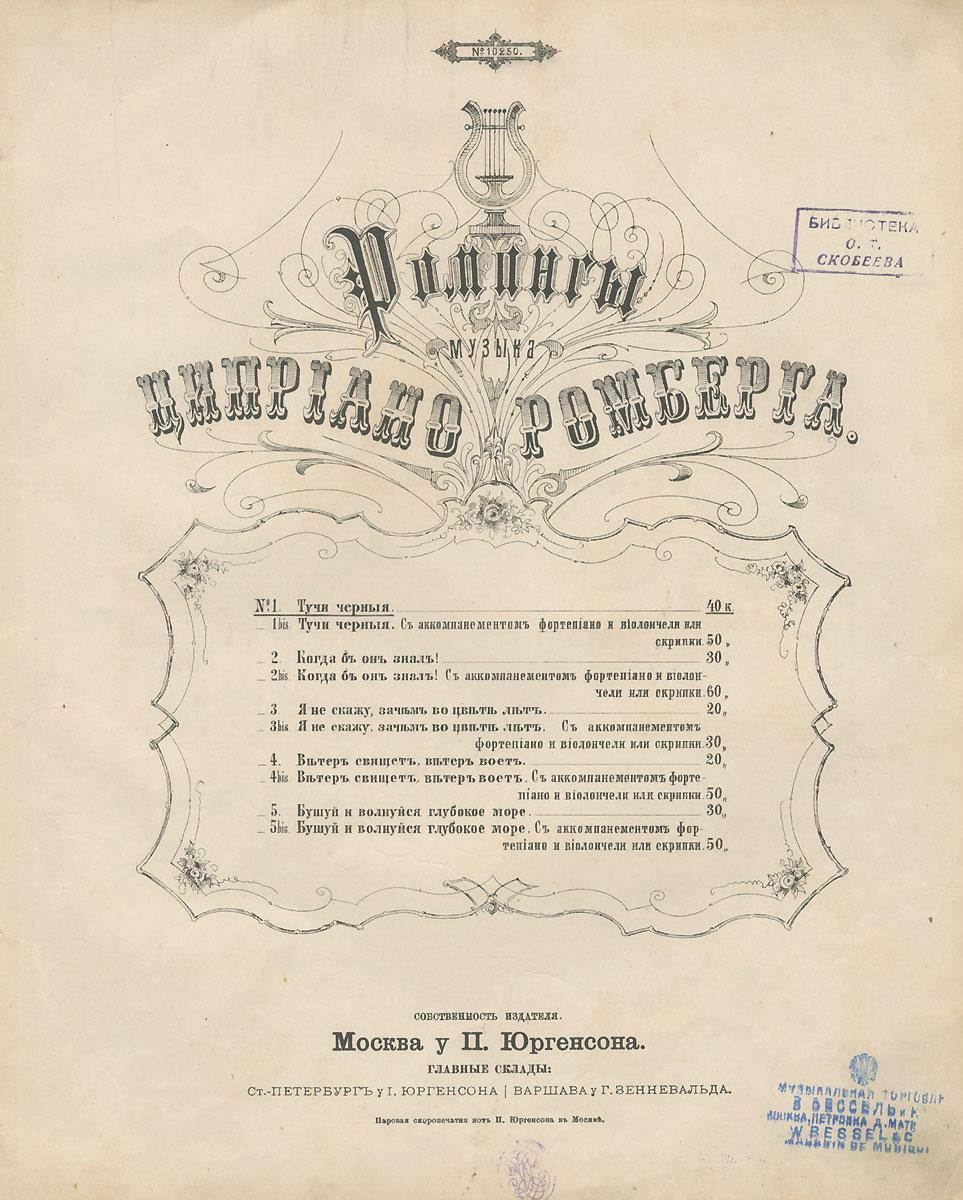 Тучи черныеAccessory 067Вашему вниманию предлагаются ноты романса начала прошлого века Тучи черные для голосаи и фортепиано. На обложке присутствует штамп книжного магазина и владельческий штамп.