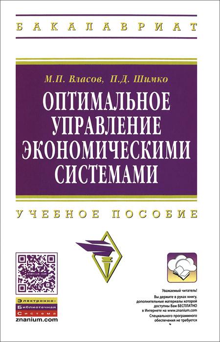 М. П. Власов, П. Д. Шимко. Оптимальное управление экономическими системами. Учебное пособие