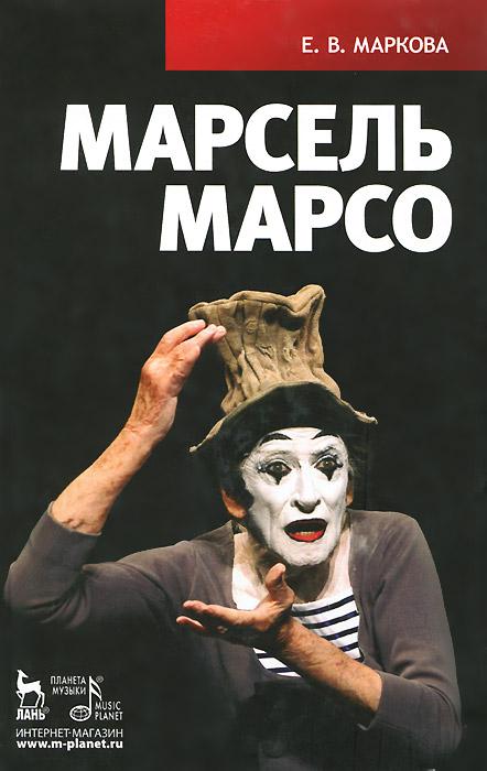 Марсель Марсо
