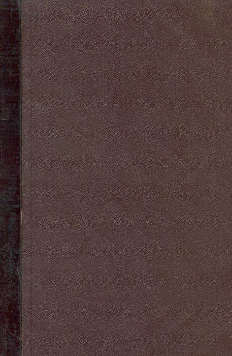 Мистическая трилогия. Том 3. Темная силаPlant 051/20Прижизненное издание. Петроград, 1914 год. Екатерининская типография.Владельческий переплёт. Кожаный корешок с золотым тиснением. Сохранность хорошая. Темная сила - последний том Мистической трилогии М. В. Лодыженского.Исследуя феномен Темной силы, автор раскрывает ее суть, природу зла и жестокости. Он опасается, что человек, окончательно впавший в прелесть гордыни и в обаяние вседозволенного зла, в озлоблении своем дойдет до того, что уничтожит свою планету. У него одно упование - нарусский народ, на его спасительную духовную миссию. Лодыженский видел русский народ как народ-Богоносец, неподверженный темной силе зла.