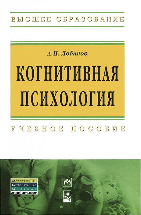А. П. Лобанов. Когнитивная психология