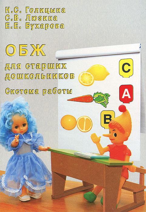 ОБЖ для старших дошкольников. Система работы