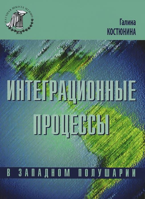 Галина Костюнина Интеграционые процессы в западном полушарии хочю телефон в америке