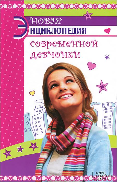 Новая энциклопедия современной девчонки