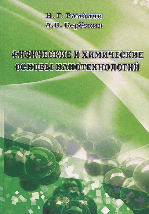 Физические и химические основы нанотехнологий