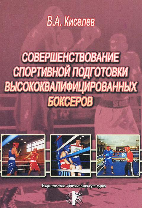 Совершенствование спортивной подготовки высококвалифицированных боксеров. Учебное пособие