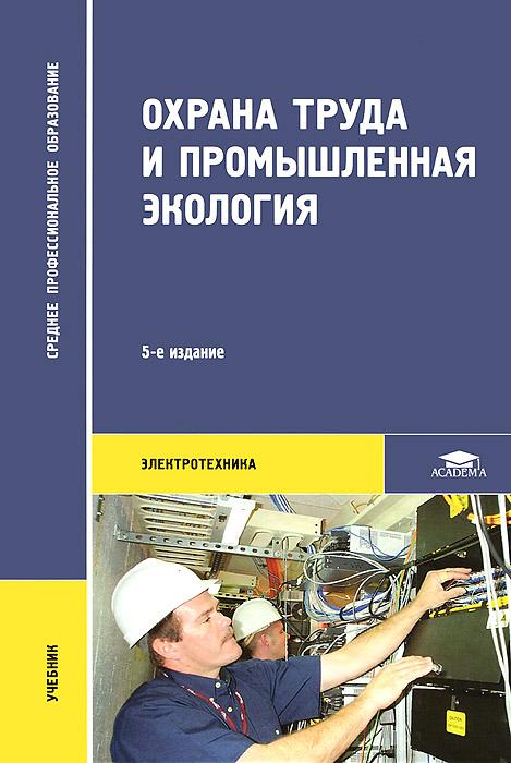Охрана труда и промышленная экология. Учебник