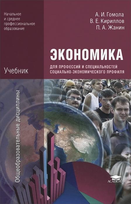 Экономика для профессий и специальностей социальностей социально-экономического профиля. Учебник