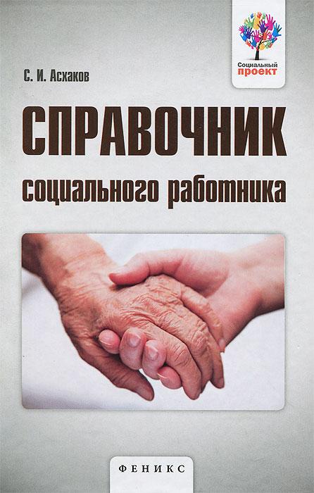 Справочник социального работника
