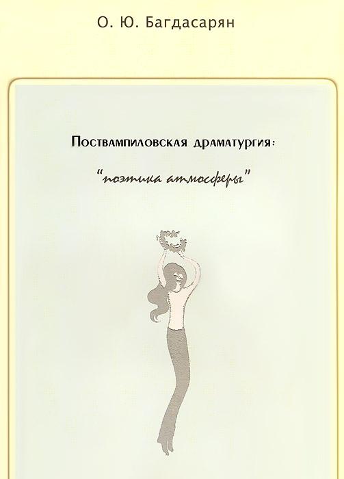 другими словами в книге О. Ю. Багдасарян