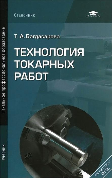 Технология токарных работ. Учебник