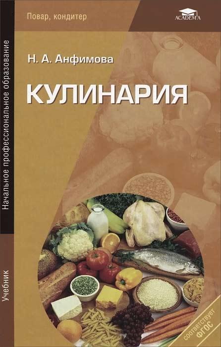Качество готовой пищи во многом зависит от используемого сырья.