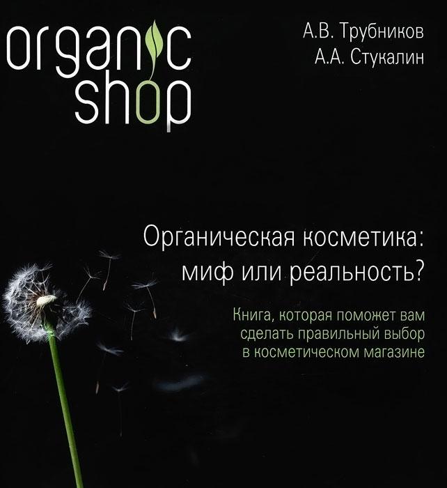 А. В. Трубников, А. А. Стукалин. Органическая косметика. Миф или реальность?