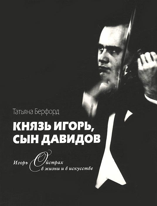 Князь Игорь, сын Давидов. Игорь Ойстрах в жизни и в искусстве