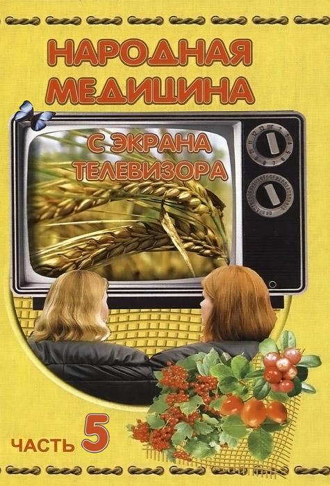 Народная медицина с экрана телевизора. Часть 5