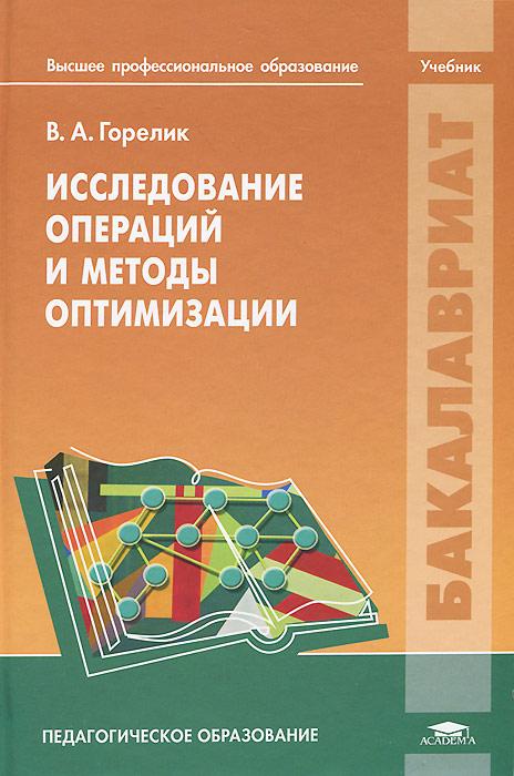 В. А. Горелик. Исследование операций и методы оптимизации. Учебник
