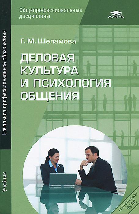 Деловая культура и психология общения. Учебник