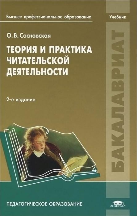 Теория и практика читательской деятельности. Учебник