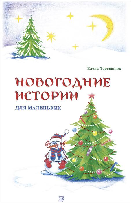 Елена Терешонок Новогодние истории для маленьких