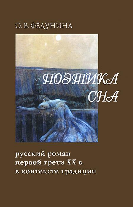 Скачать Поэтика сна. Русский роман первой трети ХХ в. в контексте традиции быстро
