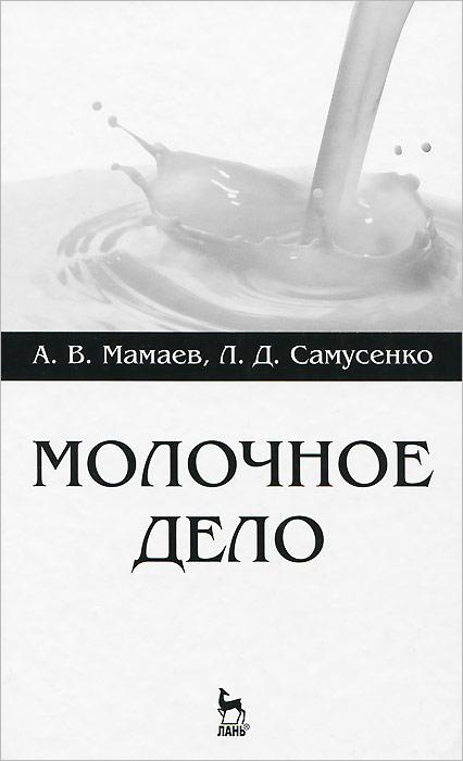 Молочное дело. Учебное пособие