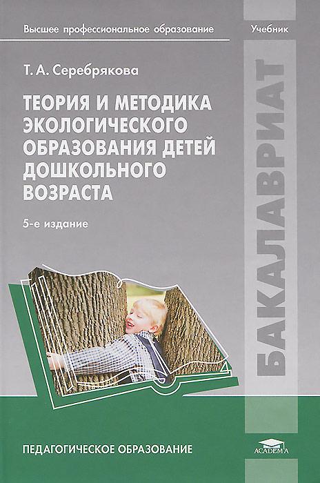 Теория и методика экологического образования детей дошкольного возраста. Учебник