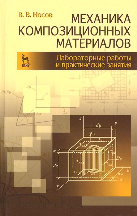 Механика композиционных материалов. Лабораторные работы и практические занятия