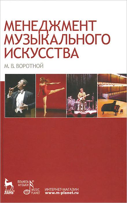 Менеджмент музыкального искусства. Учебное пособие