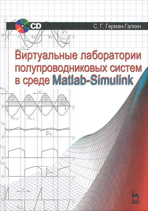 С. Г. Герман-Галкин Виртуальные лаборатории полупроводниковых систем в среде Matlab-Simulink. Учебник (+ CD-ROM) дьяконов в matlab и simulink для радиоинженеров