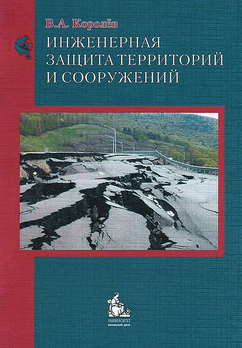 Инженерная защита территорий и сооружений. Учебное пособие