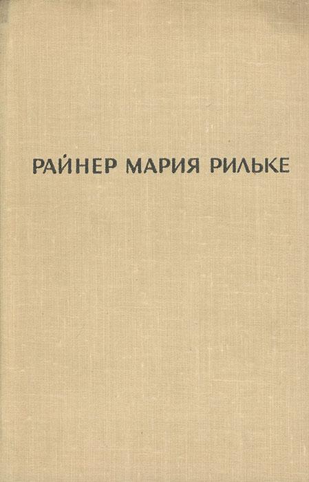 Р. М. Рильке