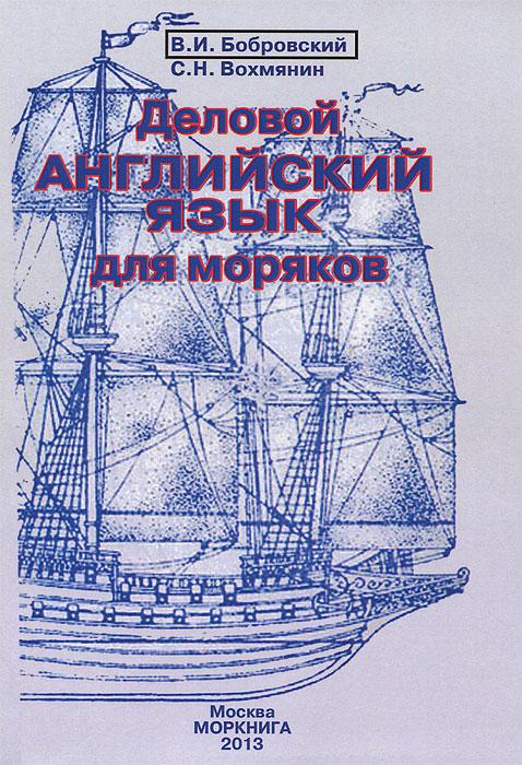 Деловой английский язык для моряков. Учебное пособие