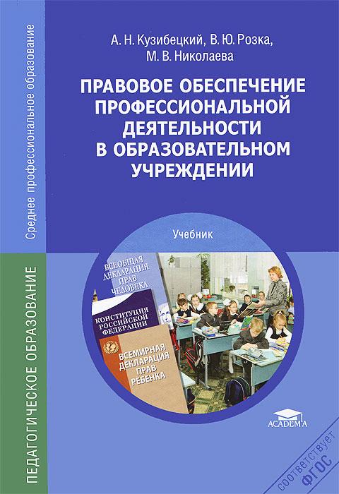 Правовое обеспечение профессиональной деятельности в образовательном учреждении. Учебник