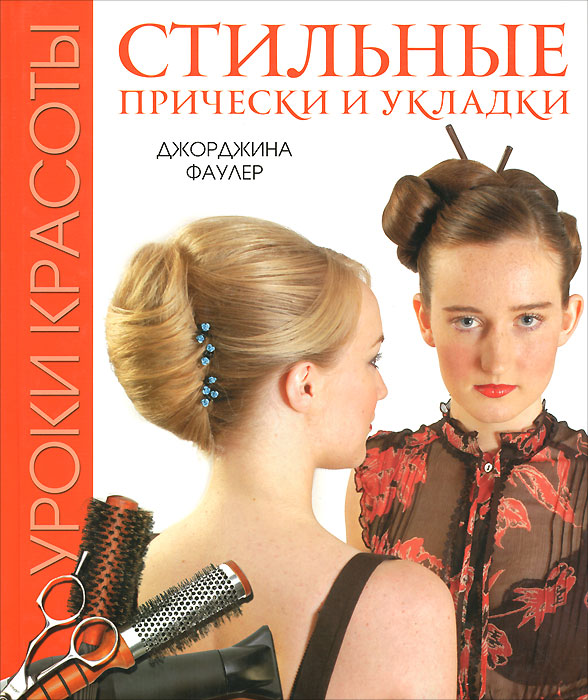 Джорджина Фаулер Уроки красоты. Стильные прически и укладки