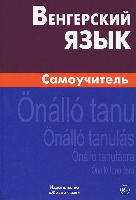А. П. Гуськова, С. Туроцки Венгерский язык. Самоучитель