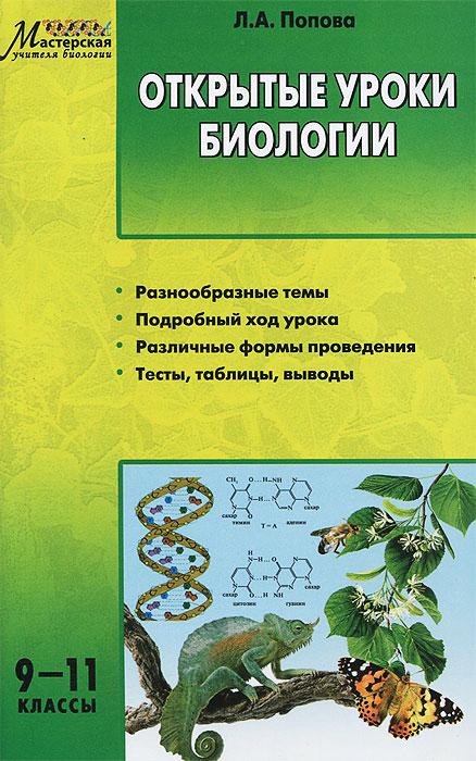 Открытые уроки биологии. 9-11 классы