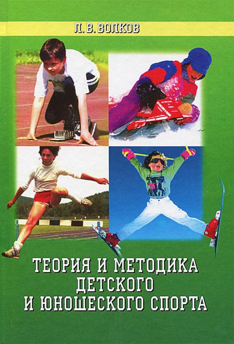 Л. В. Волков Теория и методика детского и юношеского спорта федеральный стандарт спортивной подготовки по виду спорта футбол