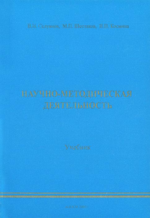 Научно-методическая деятельность. Учебник