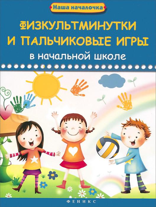 А. М. Диченскова Физкультминутки и пальчиковые игры в начальной школе каталог здоровье и активность