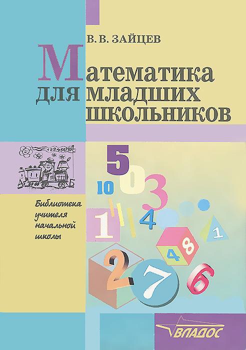 Математика для младших школьников. Методическое пособие для учителей и родителей