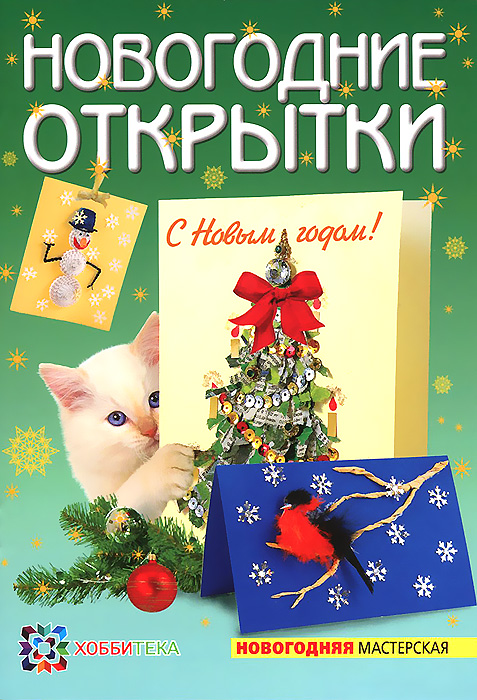 Новогодние открытки. Новогодняя мастерская