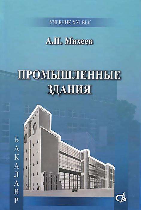Промышленные здания. Учебное пособие