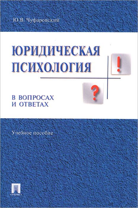 Юридическая психология в вопросах и ответах. Учебное пособие