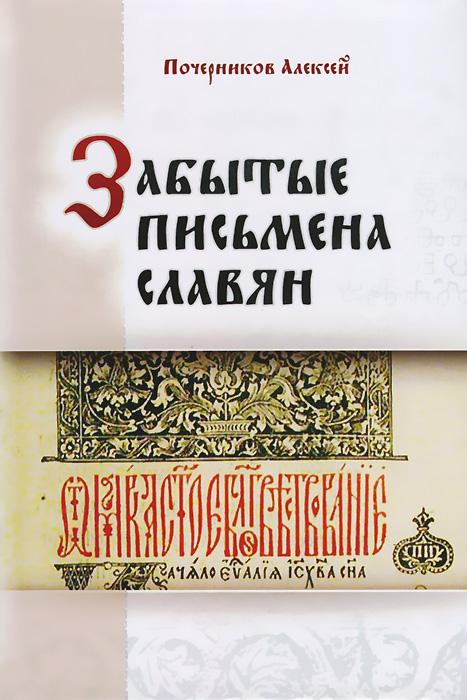 Алексей Почерников Забытые письмена славян серия виртуальная школа кирилла и мефодия