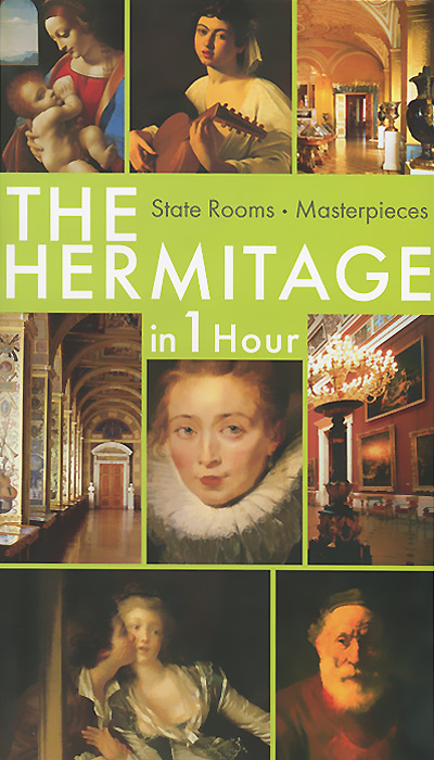 Олег Неверов The Hermitage in 1 Hour: State Rooms: Masterpieces